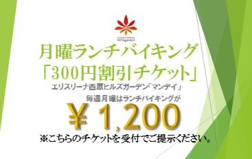 月曜ランチバイキング「300円割引チケット」新垣