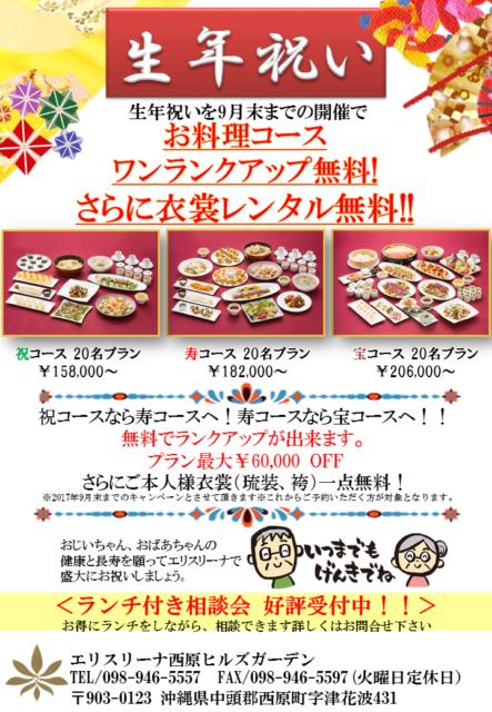 生年祝い料理キャンペーン2