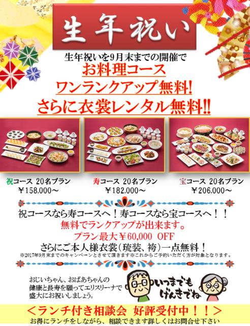 生年祝い料理キャンペーンブログ用2